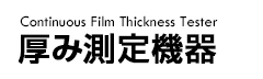 Continuous Film Thickness Tester 厚み測定機器