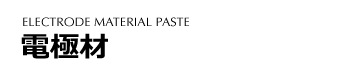 Electrode Material Paste